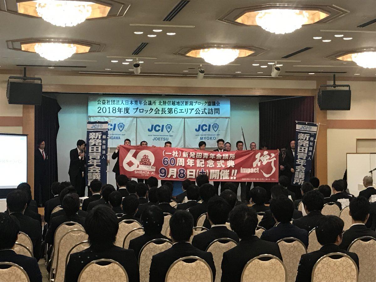 公益社団法人 日本青年会議所 北陸信越地区 新潟ブロック協議会2018年度ブロック会長 第6エリア公式訪問が行われました。