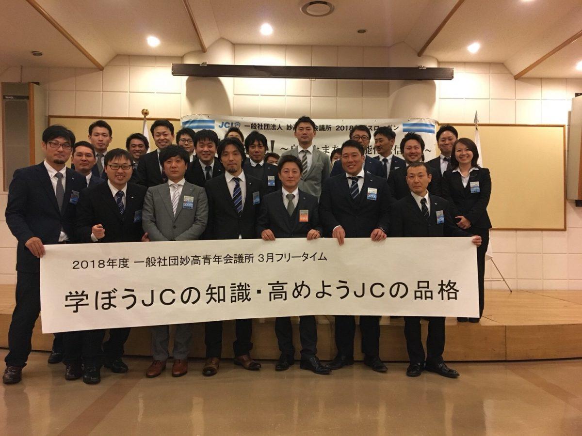 3月例会フリータイム 学ぼうJCの知識・高めようJCの品格 が開催されました。