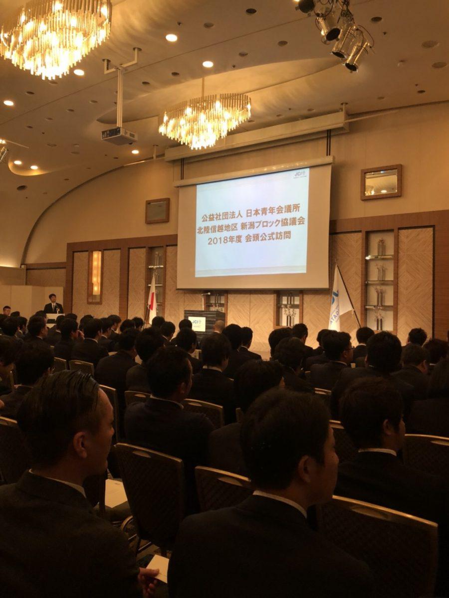 公益社団法人 日本青年会議所 北陸信越地区 新潟ブロック協議会 2018年度会頭公式訪問が開催されました。