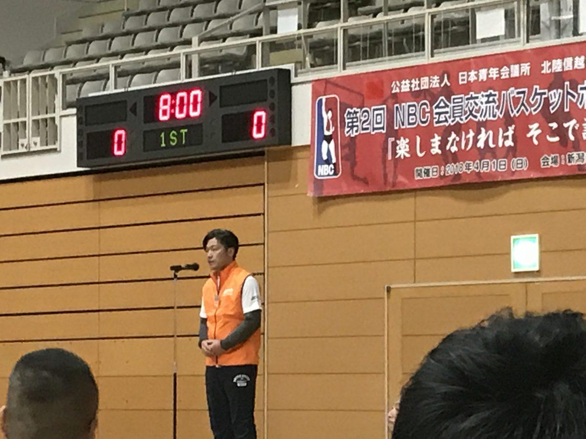 新潟ブロック協議会、中嶋会長