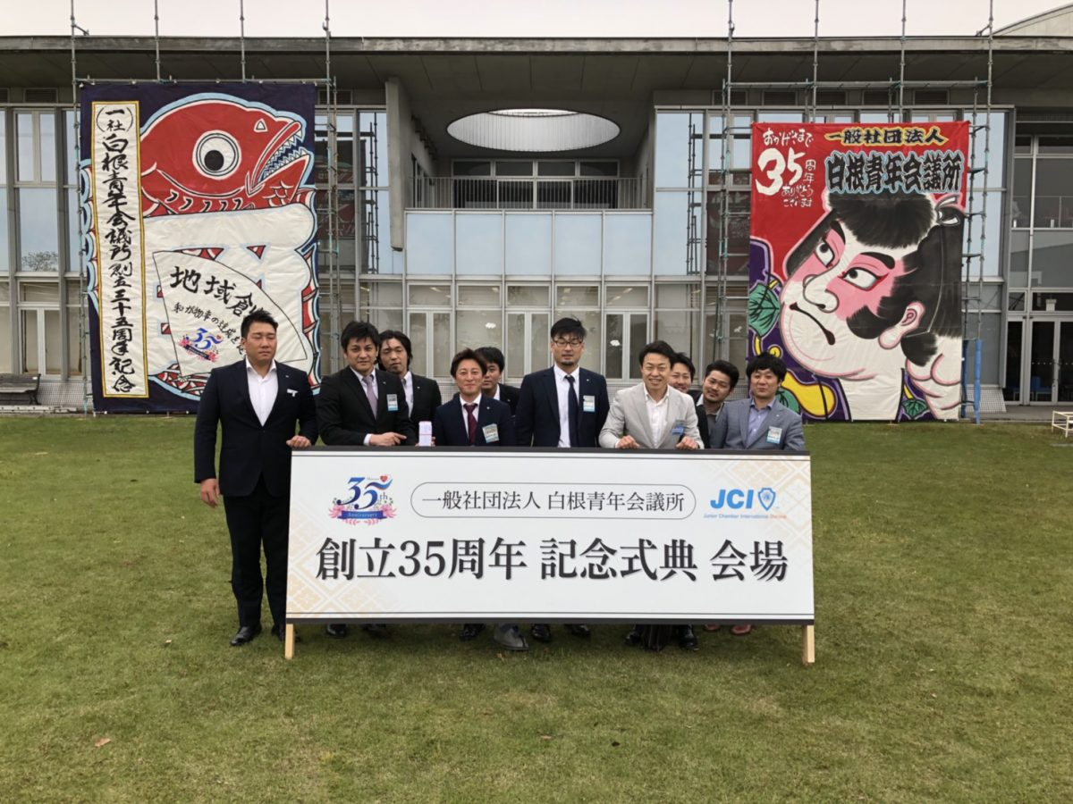 一般社団法人 白根青年会議所様 創立35周年記念式典に参加してきました。