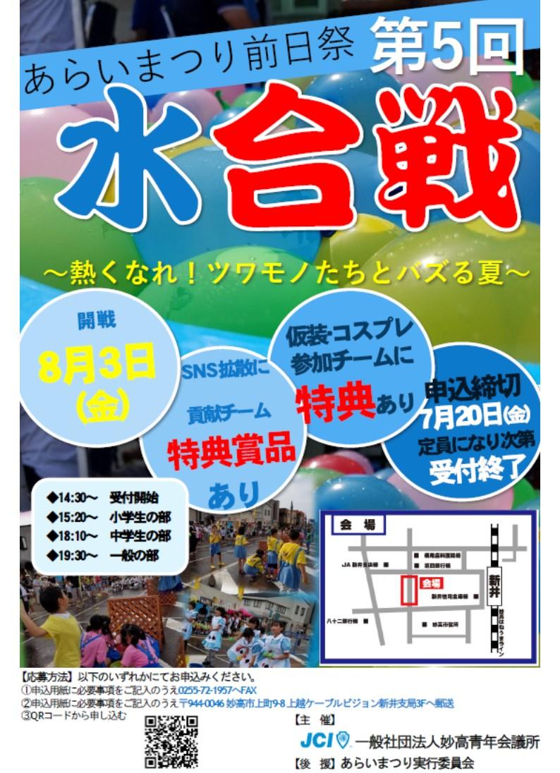 「第45回あらい祭り前日祭 水合戦」参加者募集のお知らせ