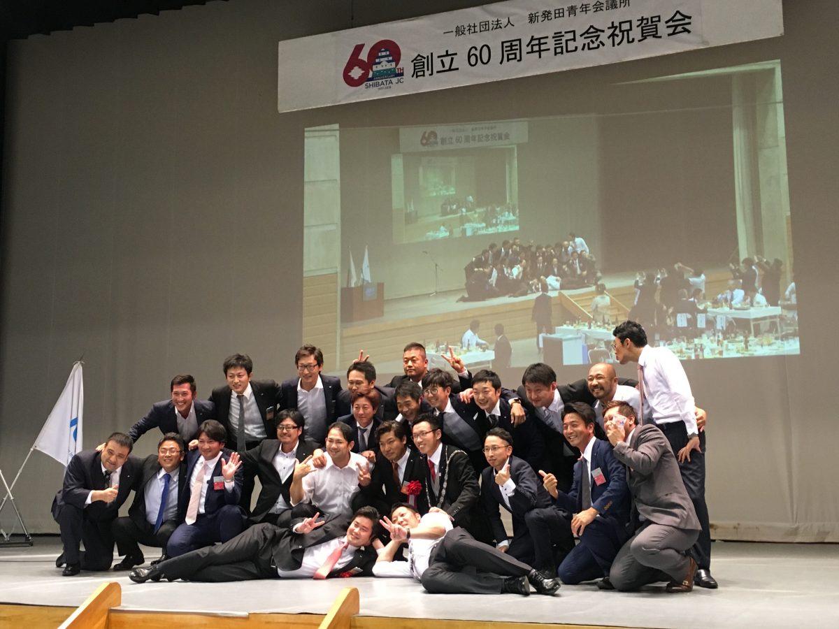 イメージ写真:新発田青年会議所60周年記念式典・記念祝賀会の参加してきました。
