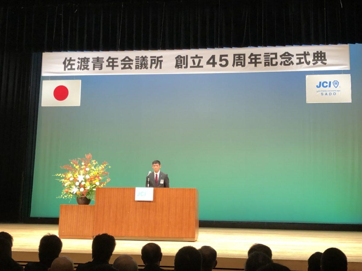 佐渡青年会議所45周年記念式典・記念祝賀会に参加してきました。
