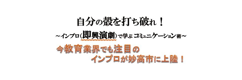 「自分の殻を打ち破れ!~インプロ(即興演劇)から学ぶコミュニケーション術~」開催のお知らせ