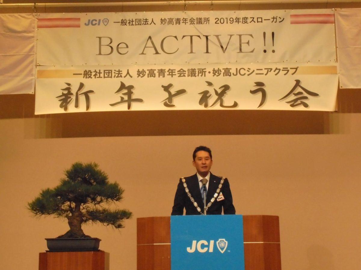 2019年妙高青年会議所・妙高JCシニアクラブ合同新年を祝う会を開催いたしました。