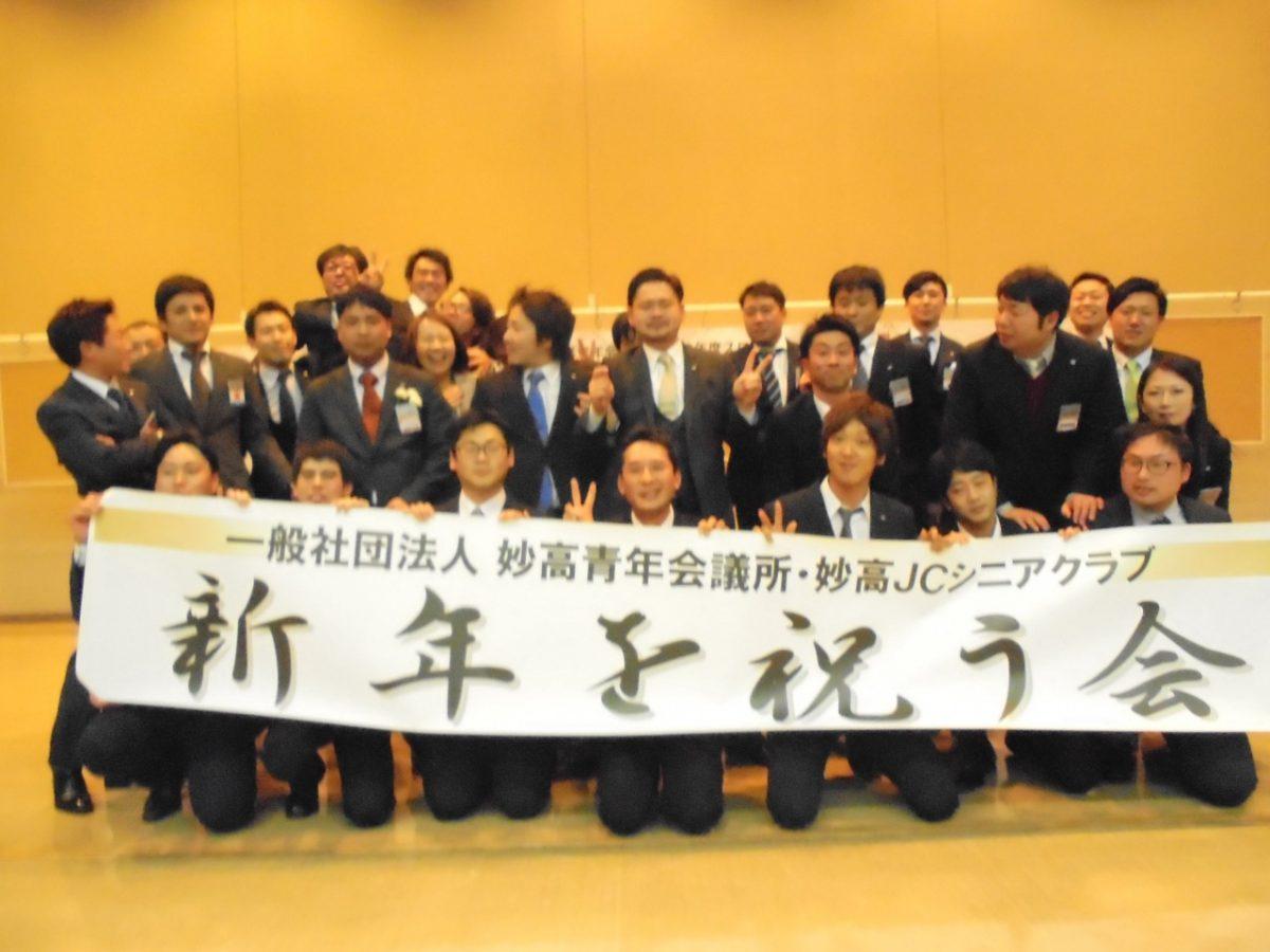 イメージ写真:2019年妙高青年会議所・妙高JCシニアクラブ合同新年を祝う会を開催いたしました。