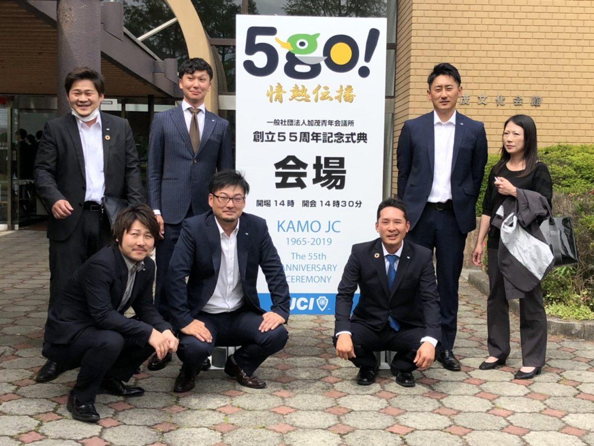 「一般社団法人 加茂青年会議所創立55周年記念式典並びに祝賀会」に参加いたしました。