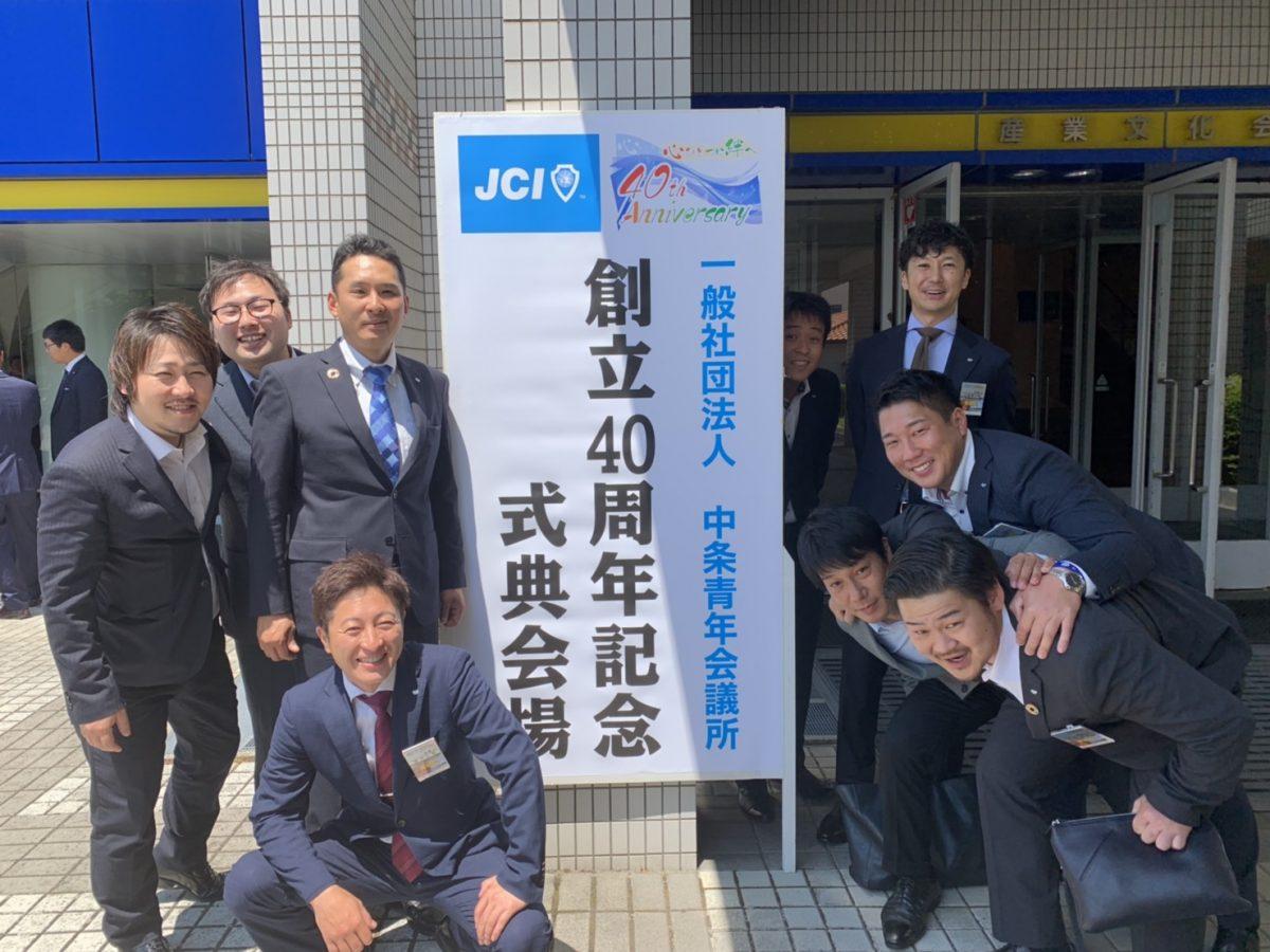 「一般社団法人 中条青年会議所創立40周年記念式典並びに祝賀会」に参加いたしました。