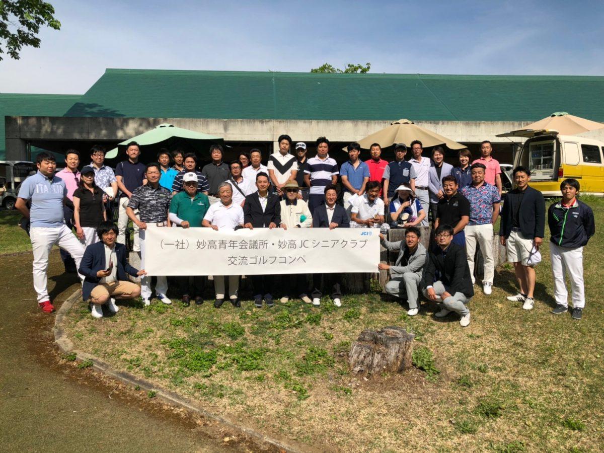 「妙高青年会議所・妙高JCシニアクラブ合同ゴルフコンペ」が行われました。