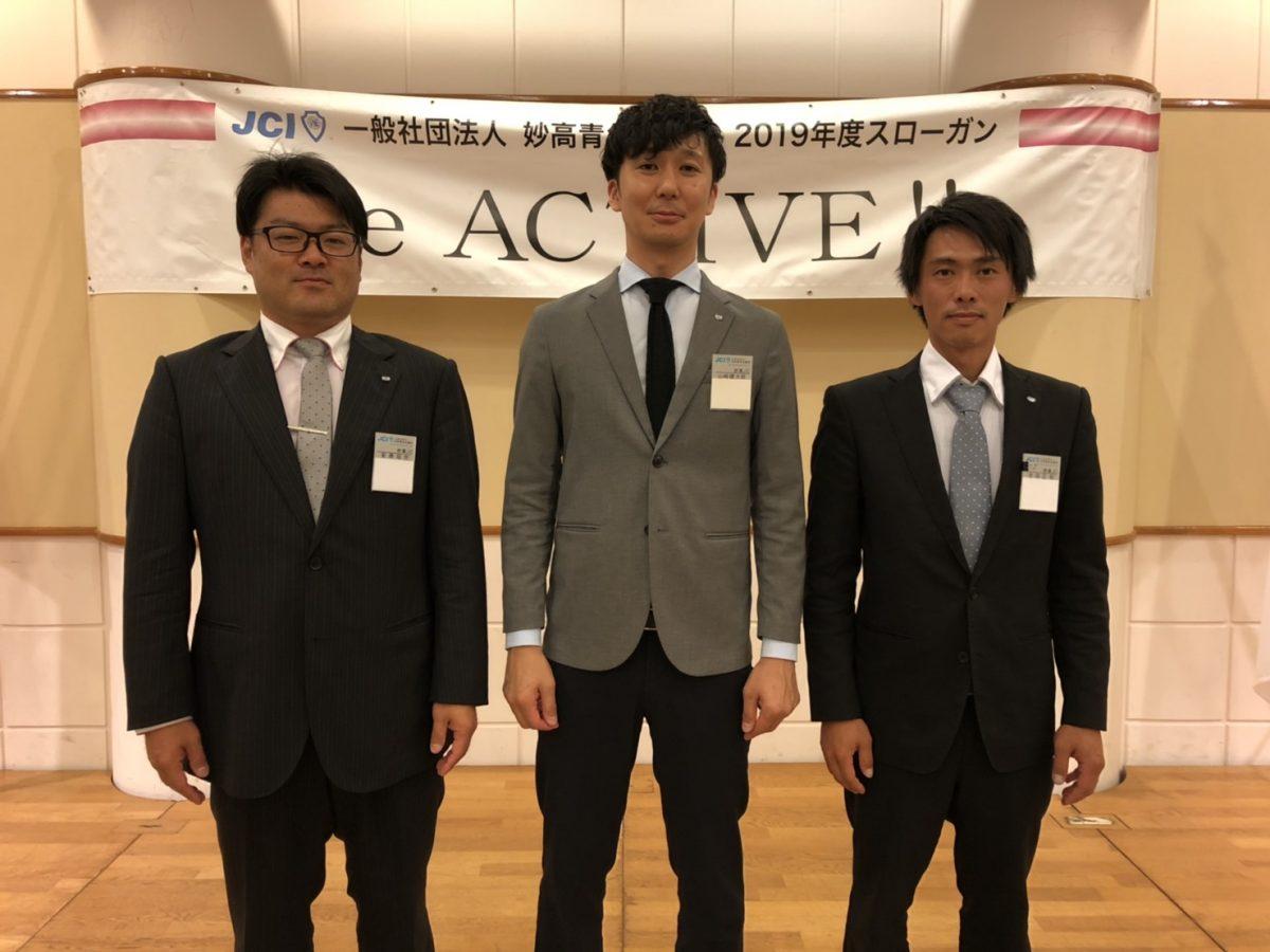 イメージ写真:「2020年度 (一社)妙高青年会議所 理事長予定者 監事予定者」