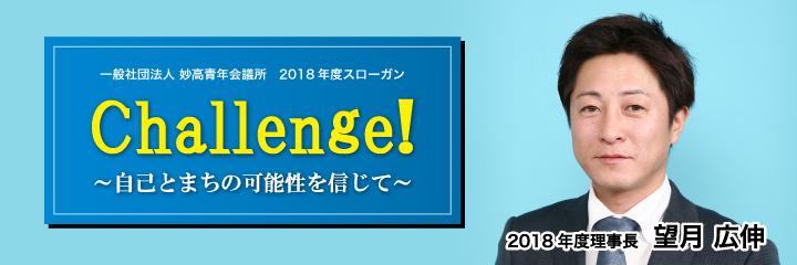 一般社団法人妙高青年会議所2018年度理事長望月広伸
